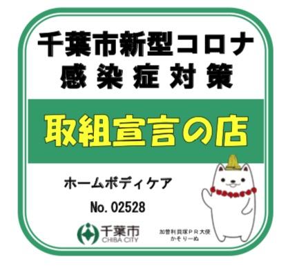 千葉市新型コロナ感染症対策店1